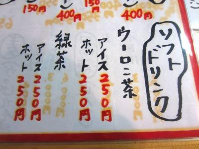 ソフトドリンク、お茶しかナイ!!!!!