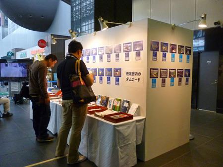 ダムカードやダム関連の本も展示