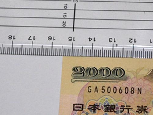 2千円札の横幅は154mm