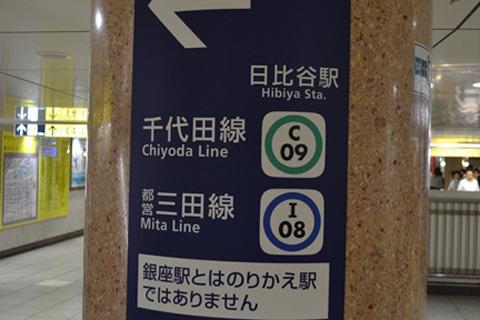 銀座駅と日比谷駅は別ですよ。という注意書きはあるが……