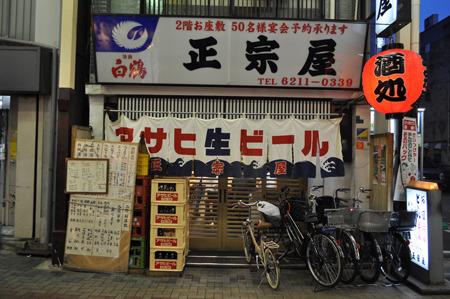 同じ店じゃーん、って思ったけど、今見たら看板に掲げてるのアサヒとキリンだし、同名の無関係の店なのかも知れない。