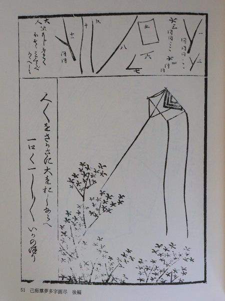 木の描き方に注目。
