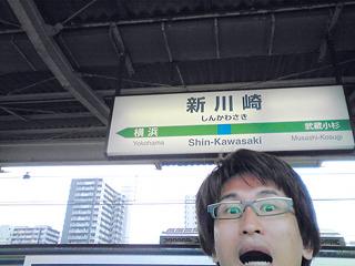 「川崎に行くつもりが…間違えた!」