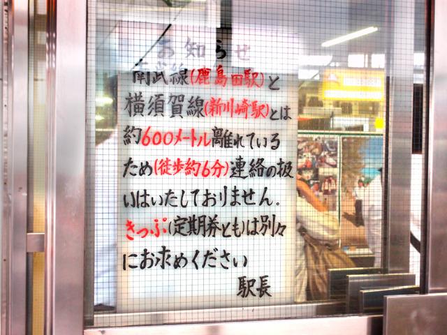 新川崎と鹿島田は本来乗換駅じゃないよ、という趣旨の注意書きもあった。武蔵小杉がある今、600メートル離れていることは連絡しないことの理由にはならなくなってしまった。どうでる、駅長。