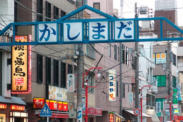 鹿島田駅前には商店街。