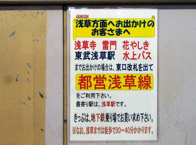 「*なお、浅草までは徒歩で30~40分かかります」という記述に「まちがえき」の貫禄を感じる。