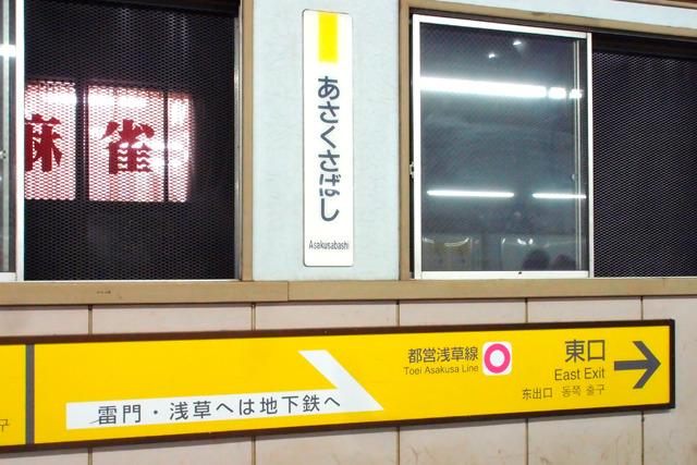 「雷門・浅草へは地下鉄へ」