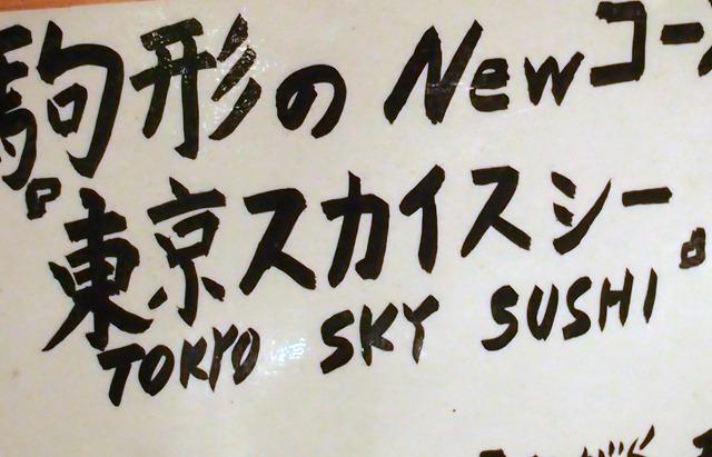 新メニュー「東京スカイスシー」