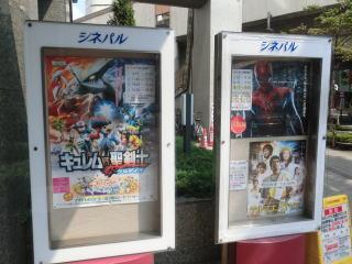 地下1階には江戸川区内唯一の映画館「シネパル」も