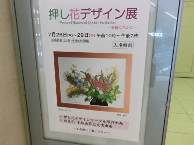 「押し花デザイン展」も開催されていた。今週日曜まで