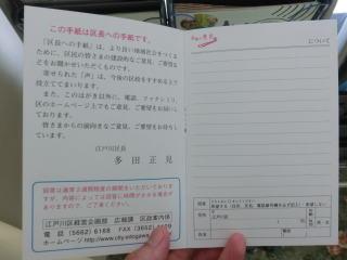 江戸川区長宛のお手紙も置かれていた
