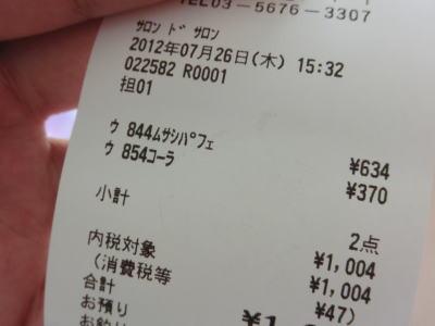 ちなみに634パフェの値段は634円。徹底した便乗っぷりに拍手