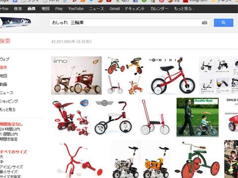 おしゃれな三輪車、後から気づいたがおしゃれは主観でしかない (画像はgoogleで「おしゃれ 三輪車」画像検索)