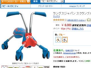 西村が三輪車を超えて薦めたかったもの (画像はAmazonの『ラングスジャパン スクランブルバグ』販売ページから)