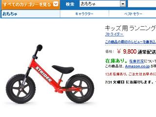 ランニングバイク『ストライダー』 <br>(画像はAmazonの『ストライダー』販売ページから)