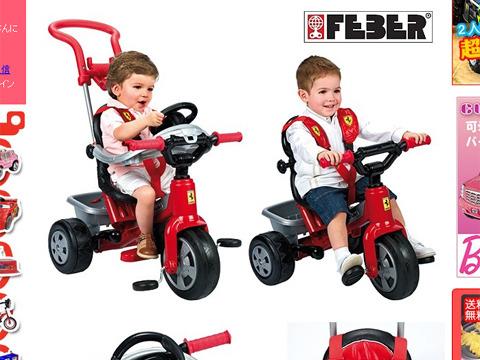 藤原が購入した「トライク・フェラーリ」 (画像は藤原が仮想で購入した街のおもちゃ屋さんのページ)