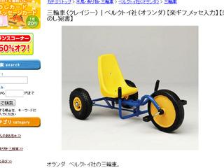 『三輪車 オランダ』で検索。69,300円。