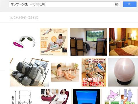 一万円以内だとそんなに数は出てこない (画像はgoogleで「マッサージ機 一万円以内」画像検索)