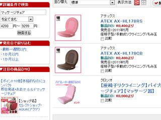 鶴久は同じメーカーの商品を楽天で探した