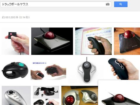 ころころ転がすトラックボールがマウスについている (画像はgoogleで「トラックボールがマウス」画像検索)