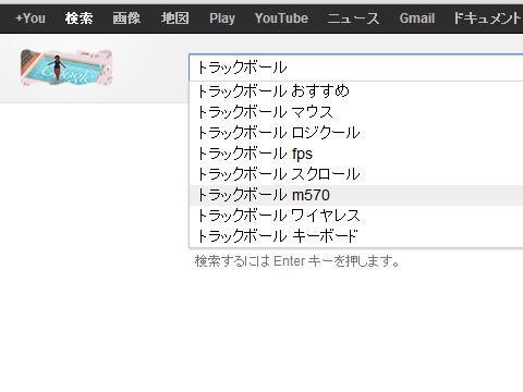 新しいパターン。検索候補に出てくる商品が主流。 (画像はgoogleで「トラックボール」検索)