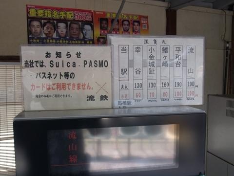 Suica・PASMO使えません!