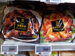 金の黒酢酢豚、金のエビチリソース