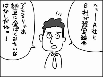 ビジネスにおける「納豆に金ぱく」の用例