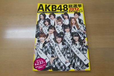 私の初めてのAKB48への献金は1200円でした