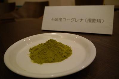 ミドリムシを独自の技術で粉末にしたもの。見た目的にはほぼ抹茶