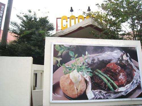 なんというかもう、ただただハンバーグの写真がかかげてある。鴻巣店
