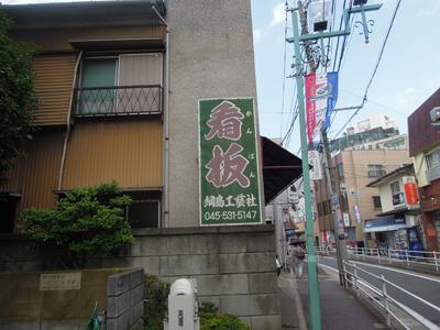 そして綱島店の近くには看板の看板があった