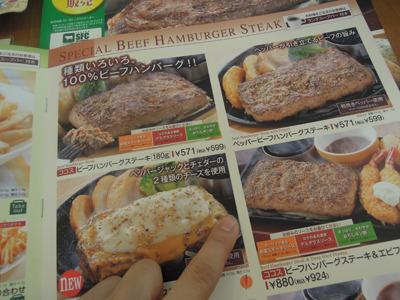 こちらが現在ハンバーグ看板になっているビーフハンバーグステーキ