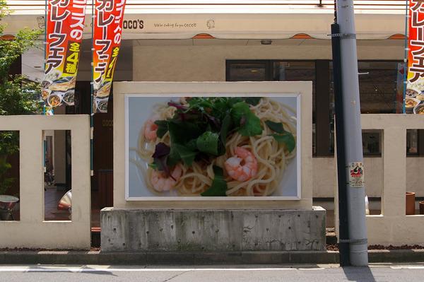 せっかくなのではめ込み画像にしてみようか。夏場はこんなスパゲッティ看板もいいかもしれないですな
