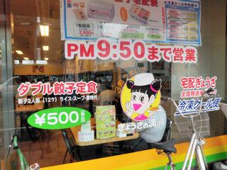 満洲は東京や埼玉の境あたりに多い餃子チェーン