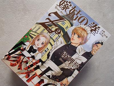 「嫁姑の拳」が1巻から5巻。「嫁姑の拳Z」が1巻から2巻まで発売中。