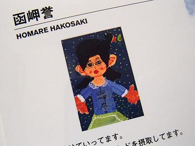 こちらが函岬誉先生。お子様が書いた母の絵。