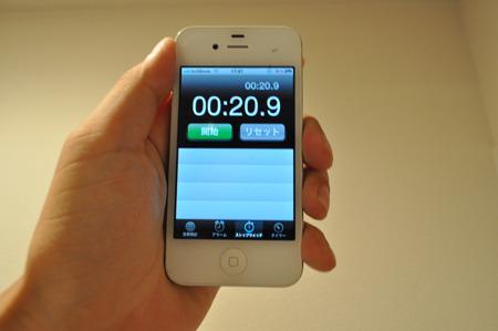 タイムは20.9秒。まぁそんなものか。
