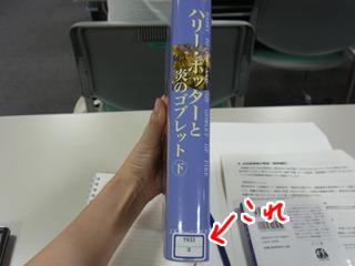 本が探しやすい工夫の一つに、背表紙についている請求番号