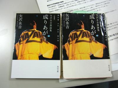 私は永ちゃんの「成りあがり」を持ってきた。一冊ボロボロになっちゃったから(右側)。