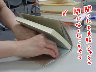 本を戻して左上、右下、左下、右上、というように対角線に貼っていく。また、本を開いた状態で貼っちゃうと突っ張って閉じなくなるので注意。