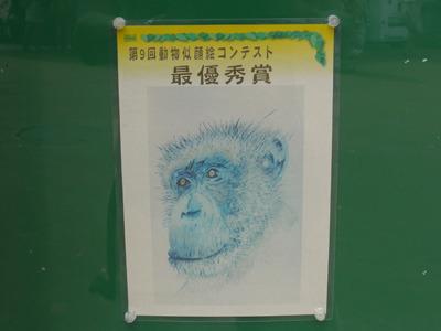 動物似顔絵コンテストの優秀賞がリアルだった。