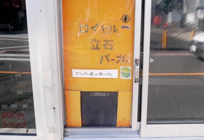 こちらの自販機はお金を入れると……