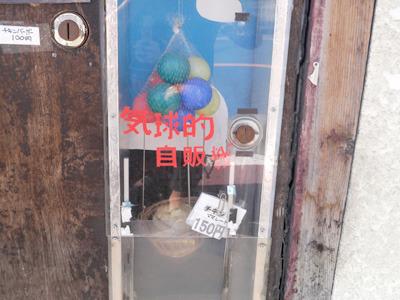 気球的自販機……