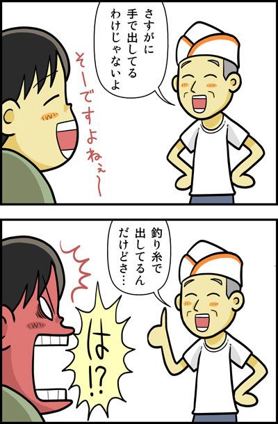 釣り糸で!?