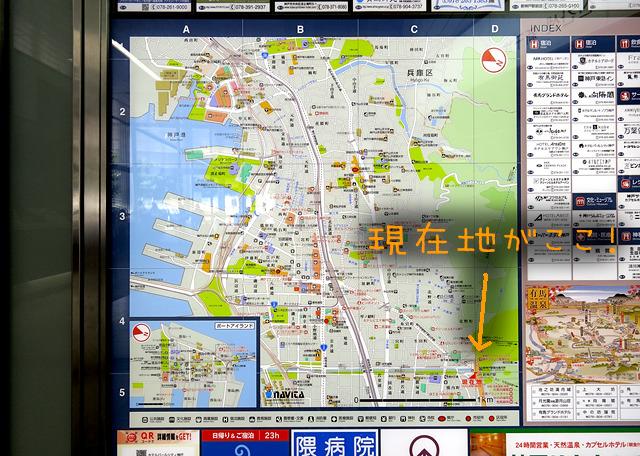 新神戸にある地図なのに画面の一番端っこに現在地表示。あくまで海側が主役とのアピールに、ますます山側への期待が高まる。