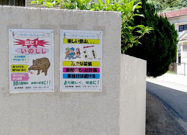 新幹線の駅前にイノシシの警告。そして「登山」。