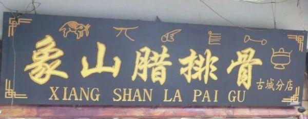 これがトンパ文字。昔お茶のCMであったような。