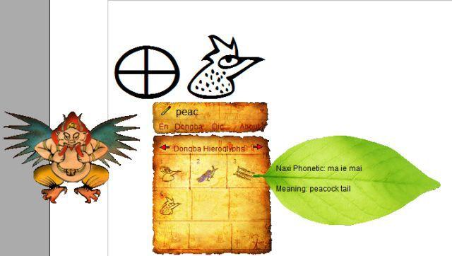 EDongba。英語を入力すると対応するトンパ文字の候補が出てきて入力できる。入力した文字は、「日」「門」で強引に「デイリーポータル」。