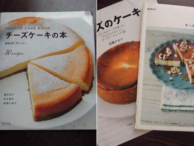 当然チーズケーキだけのレシピ集だってたくさんある